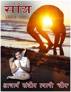 click to buy Sanjh book